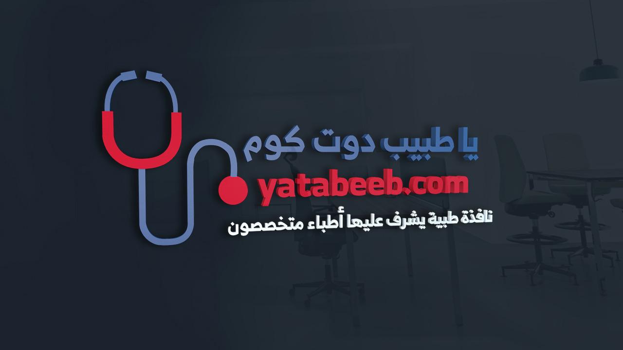 يـــا طـبــيــب دوت كــوم | yatabeeb