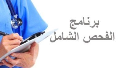 Photo of الفحص الشامل للجسم