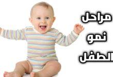 Photo of مراحل نمو الطفل من عمر شهر إلى سنة و المهارات المكتسبة خلال الفترة