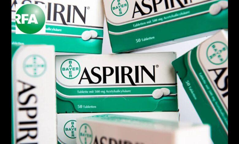 الأسبرين Aspirin