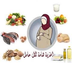 الحمل والتغذية الصحية