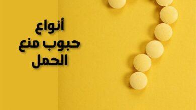 Photo of حبوب منع الحمل | أنواعها وفوائدها