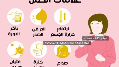 Photo of كل ما تريدين معرفته عن أعراض الحمل من أوله لآخره